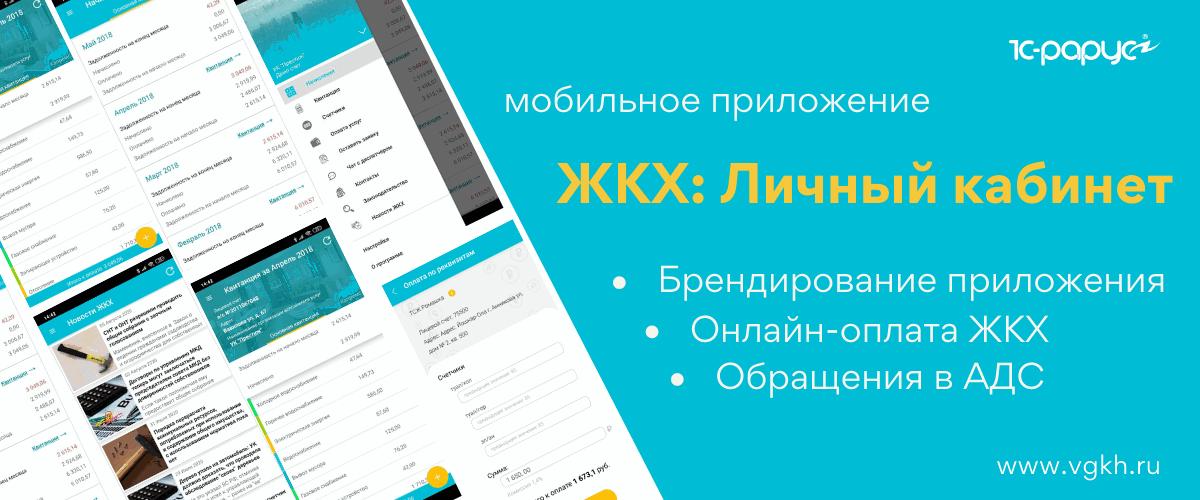 1С ЖКХ Личный кабинет – мобильное приложение