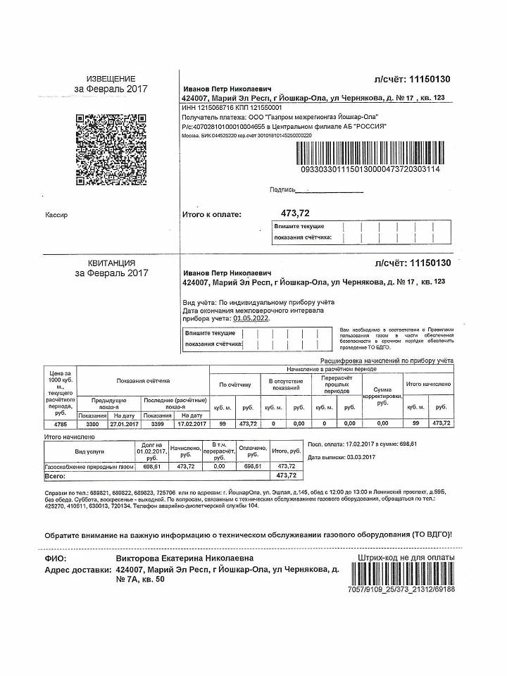 Изображение - Как распечатать квитанцию жкх на оплату квартиры kvitanciya_gaz