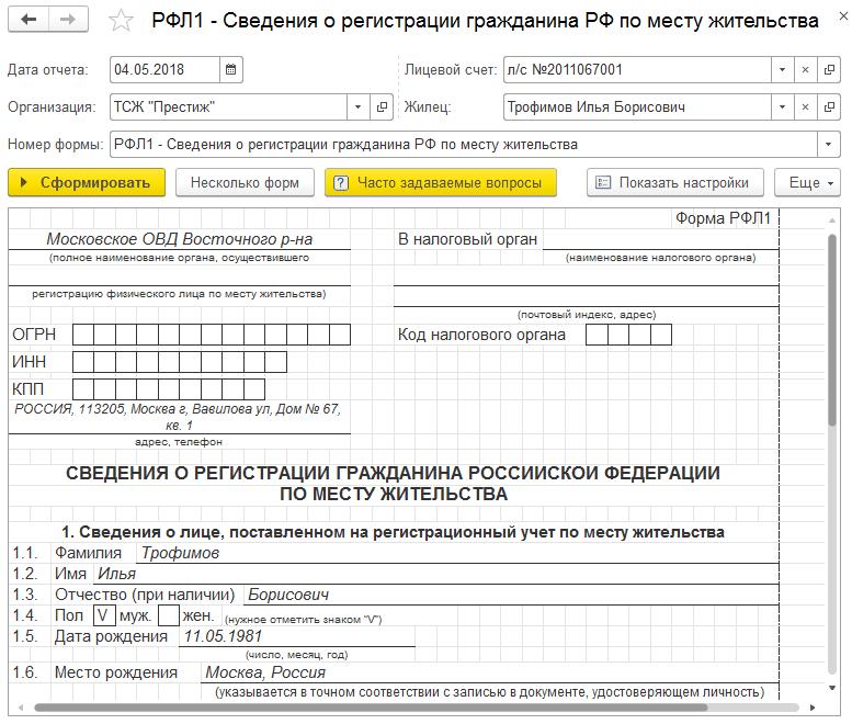 Программа учет и регистрация граждан какие документы нужны для временной регистрации гражданам украины