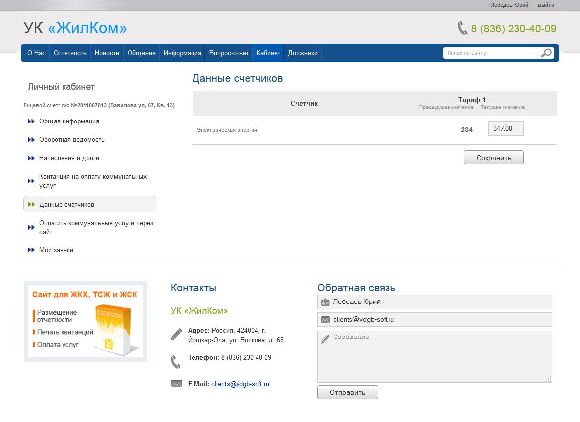 Сбербанк онлайн автоплатеж личный кабинет