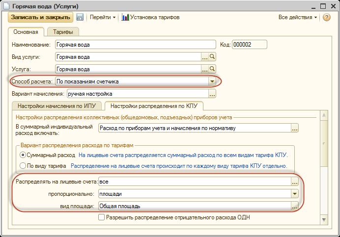1с настройки услуг счетчики экспорт в комплексной автоматизации 1с