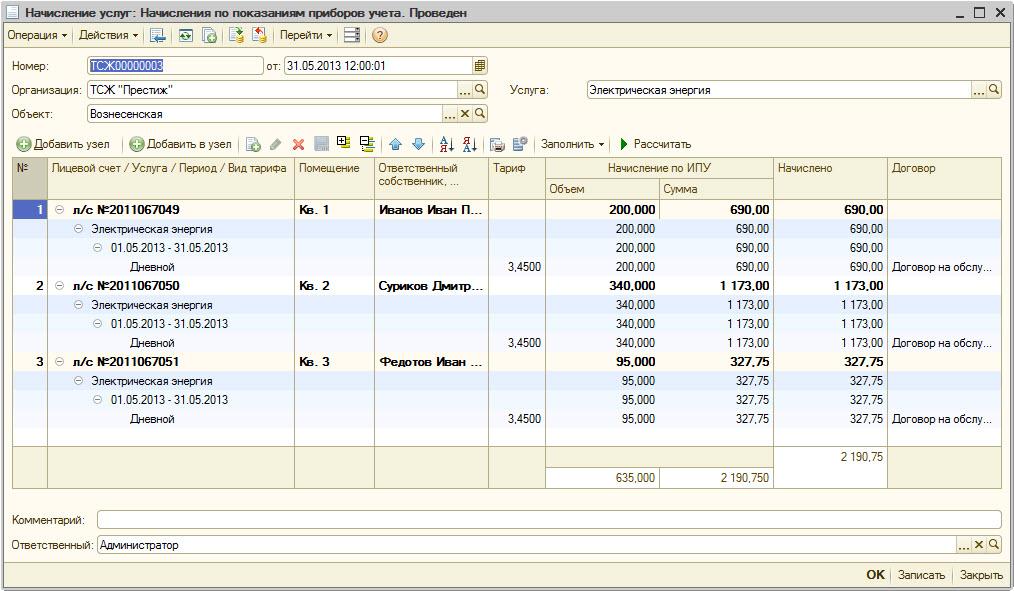 Бухгалтерский учет в жкх начисление услуг помощь в налоговой отчетности ип бесплатно