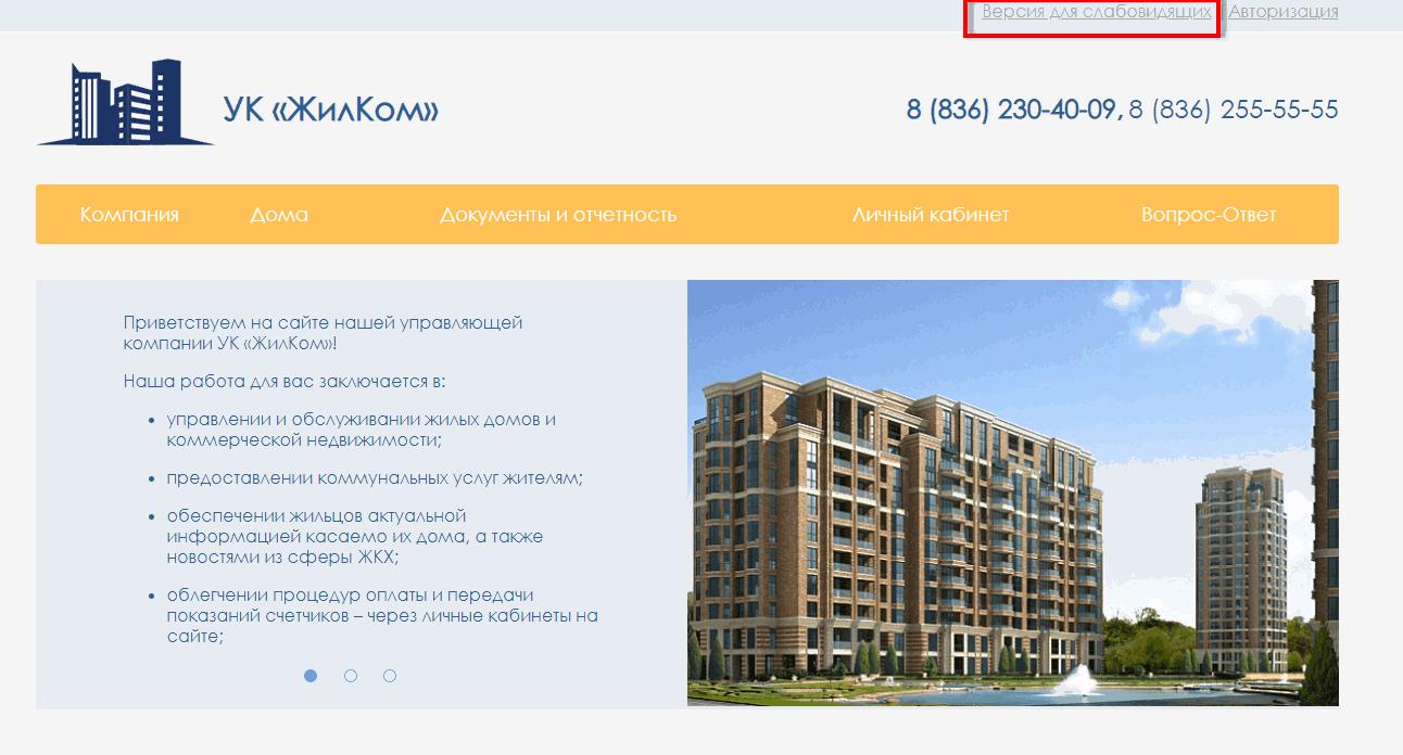 Управляющая компания первый дом официальный сайт сайты строительных компании краснодара