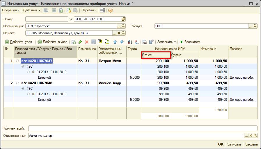 Бухгалтер по начислению коммунальных платежей вакансии аутсорсинг бухгалтерских услуг краснодар