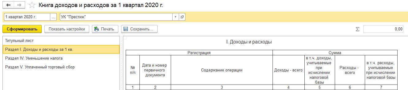 Расходы при усн хостинг сайтов стоимость хостинга в зоне ru
