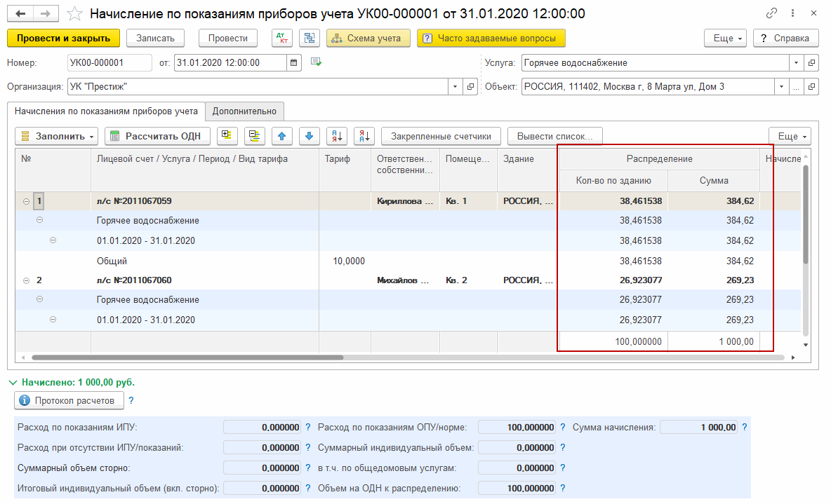 Бухгалтерский учет в жкх начисление услуг письменное разрешение арендодателя на субаренду образец