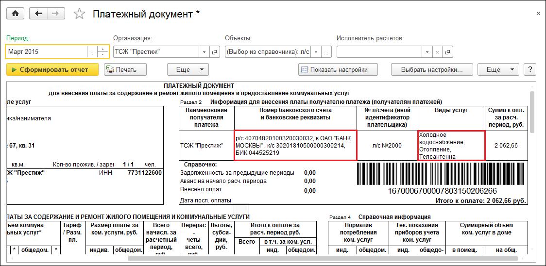 манеж армяни платят за аренду тему: Делопроизводство