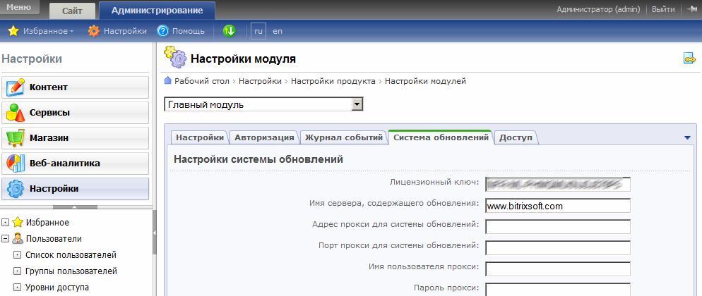 Регистрация в 1с битрикс битрикс модуль корзина