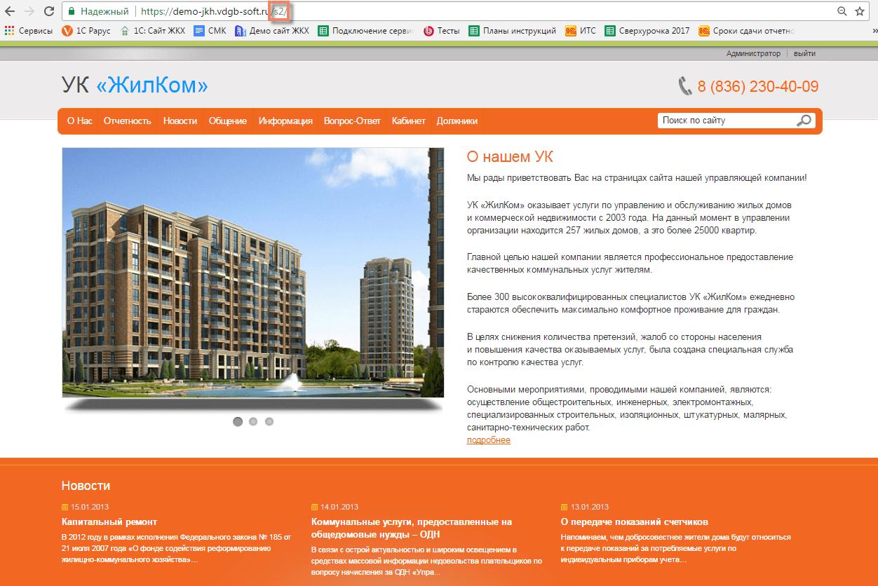 Сайт строительной управляющей компании создание сайтов конструктор отзывы