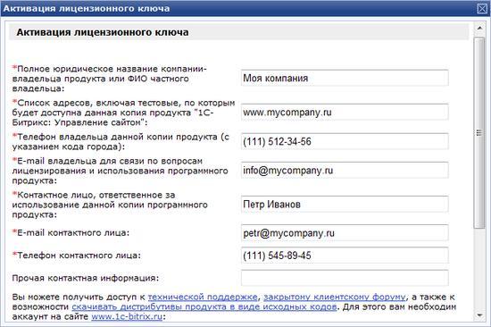 1с битрикс страница регистрации 1с битрикс корпоративный портал это готовое