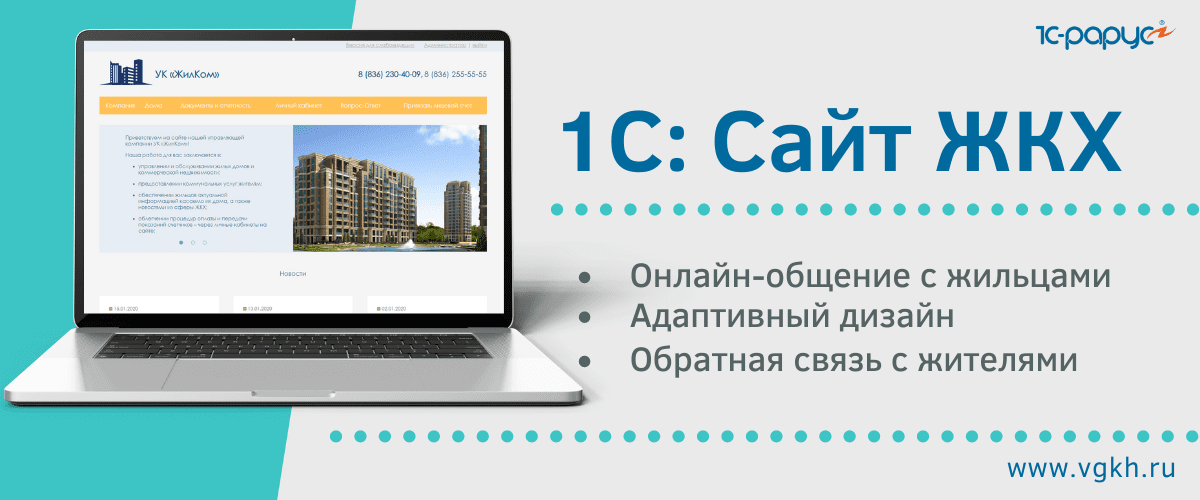 1С Сайт для компании ЖКХ, ТСЖ и ЖСК
