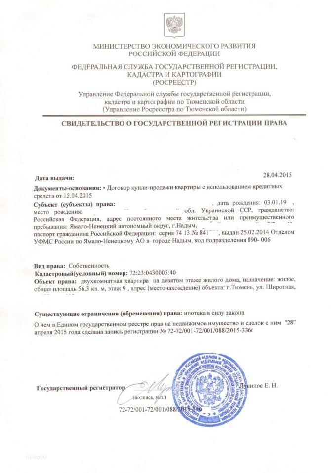 Пример свидетельства о государственной регистрации права на простой бумаге